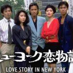 ニューヨーク恋物語